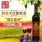 青�u大�缮礁呤锨f�@好日子�t葡萄酒批�l 酒婚宴用酒750ml�S家直供